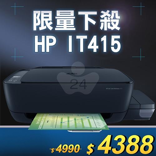 【限量下殺30台+送贈品】HP InkTank Wireless 415 無線相片連供事務機
