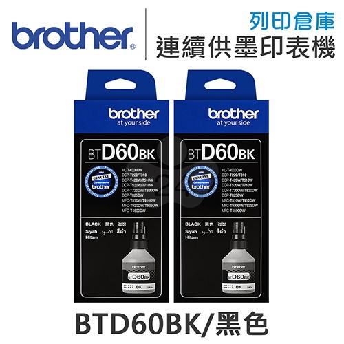 Brother BTD60BK 原廠高印量盒裝黑色墨水(2黑)