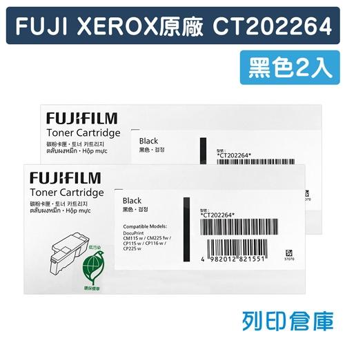 Fuji Xerox CT202264 原廠黑色碳粉匣(2K)(2黑)