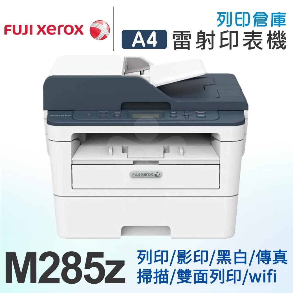 FujiXerox DocuPrint M285z A4黑白雙面雷射傳真複合機