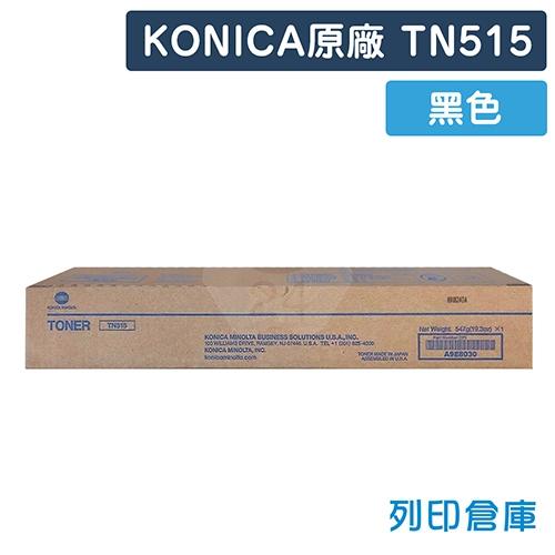 KONICA MINOLTA TN515 原廠影印機黑色碳粉匣