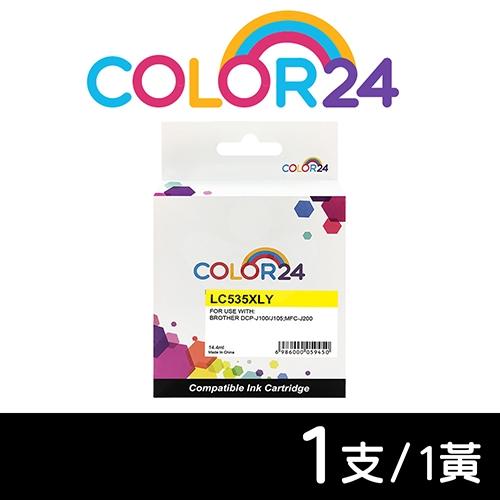 【COLOR24】for BROTHER LC535XL-Y / LC535XLY 黃色高容量相容墨水匣