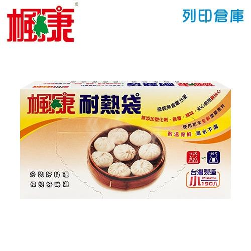 楓康 耐熱袋( 小 / 17 x 22cm / 190入 )