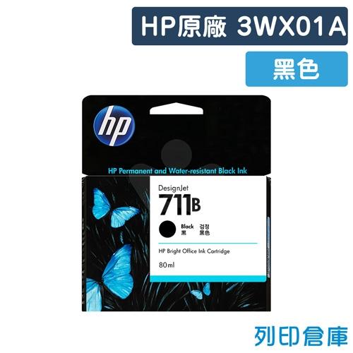 HP CZ133A (NO.711) 原廠黑色墨水匣