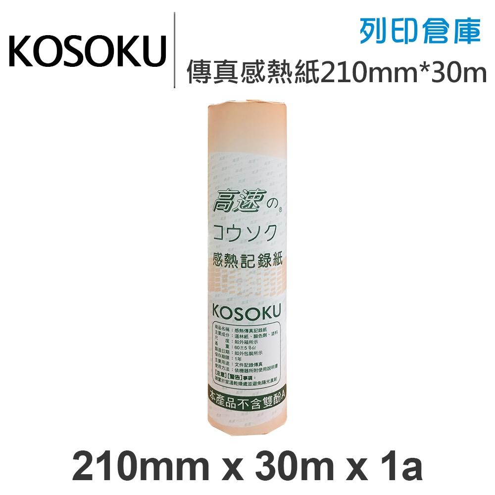 KOSOKU 高感度感熱式-A4傳真紙 210mm*30m*1a(足30米)