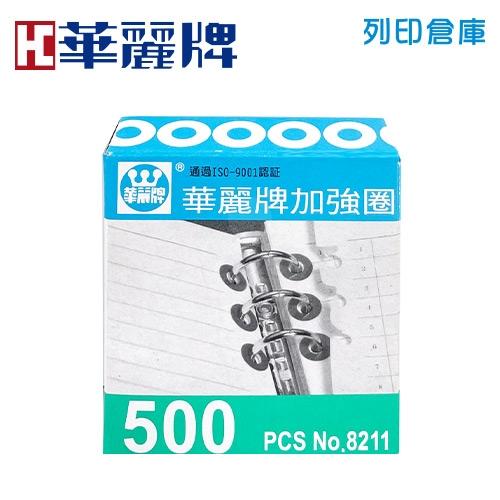 華麗牌 8211 加強圈 (白色) 500張/盒
