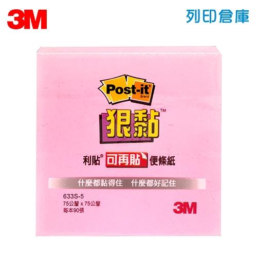 3M 狠粘利貼便條紙 633S-5 粉紅色 (本)