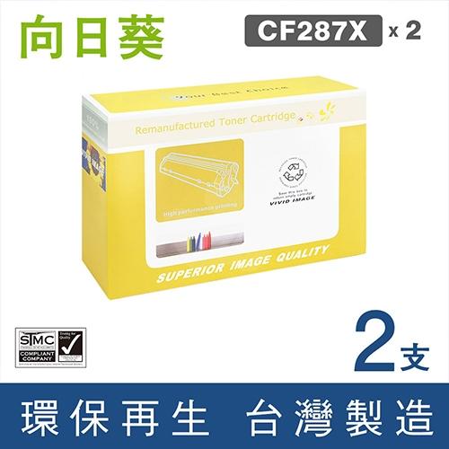 向日葵 for HP CF287X (87X) 黑色高容量環保碳粉匣 / 2黑超值組