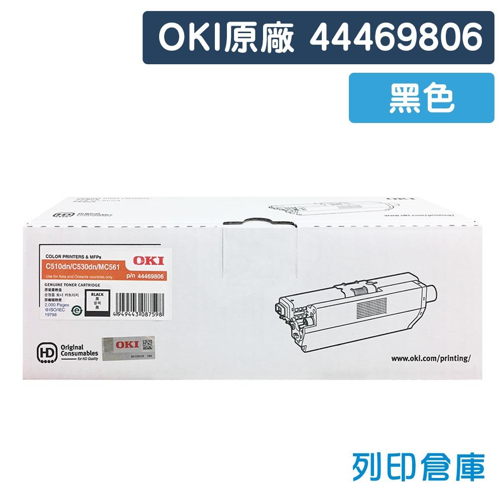 OKI 44469806 / C530dn / MC561 原廠黑色碳粉匣