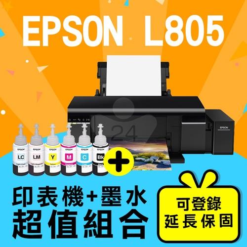 【印表機+墨水延長保固組】EPSON L805  Wi-Fi高速六色CD原廠連續供墨印表機 + T6731~T6736 原廠墨水組
