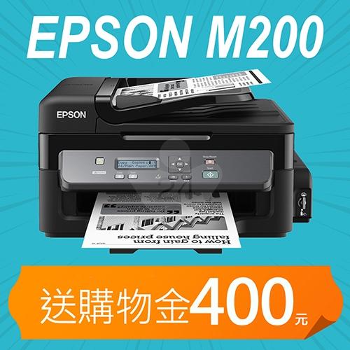 【加碼送購物金400元】EPSON M200 黑白高速網路連續供墨複合機