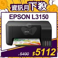 【資訊月下殺優惠】EPSON L3150 Wi-Fi 三合一 連續供墨複合機
