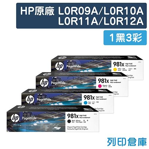 HP L0R12A/ L0R09A/L0R10A/L0R11A (NO.981X) 原廠高容量墨水匣超值組(1黑3彩)