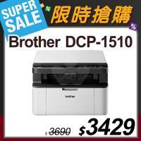 【限時搶購】Brother DCP-1510 黑白雷射複合機