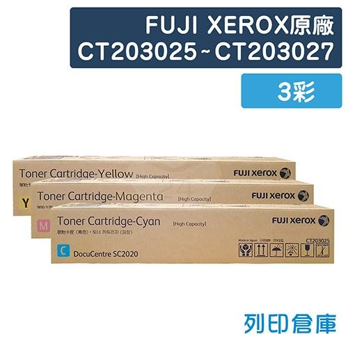 Fuji Xerox CT203025~CT203027 原廠影印機碳粉超值組 (3彩)