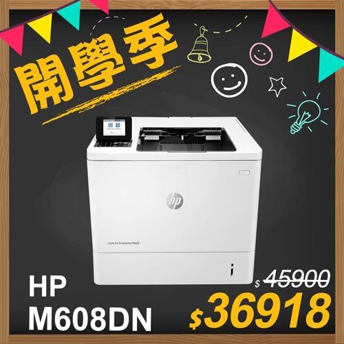 【開學季】HP LaserJet Enterprise M608DN 高速商用雙面雷射印表機