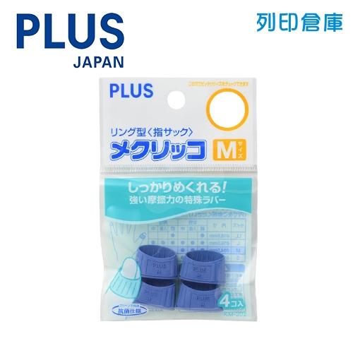 PLUS 普樂士 44-751 KM-302 藍色 橡膠點鈔指套 M (4入/包)