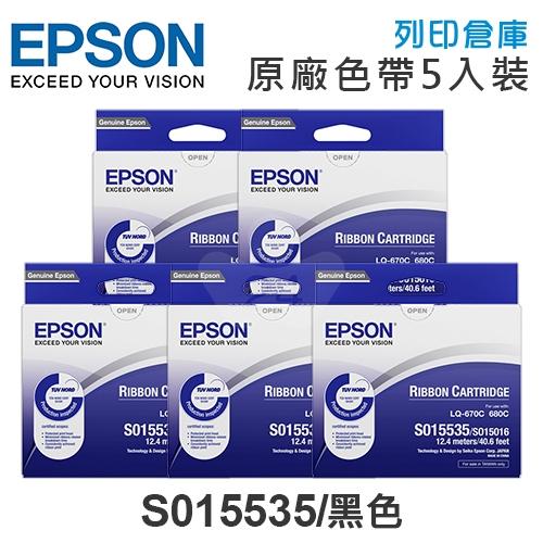 EPSON S015535 原廠黑色色帶超值組(5入) (LQ670 / LQ670C / LQ680 / LQ680C)