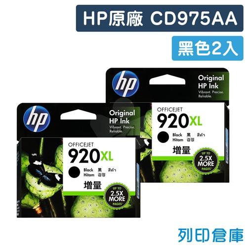 HP CD975AA (NO.920XL) 原廠黑色高容量墨水匣超值組(2黑)