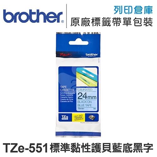 Brother TZ-551/TZe-551 標準黏性護貝系列藍底黑字標籤帶(寬度24mm)