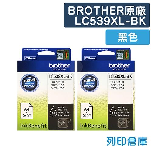 BROTHER LC539XL-BK 原廠黑色高容量墨水匣(2黑)