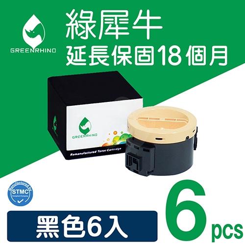 綠犀牛 for Fuji Xerox DocuPrint P205b / M205b (CT201610) 黑色環保碳粉匣 / 6黑超值組2.2K