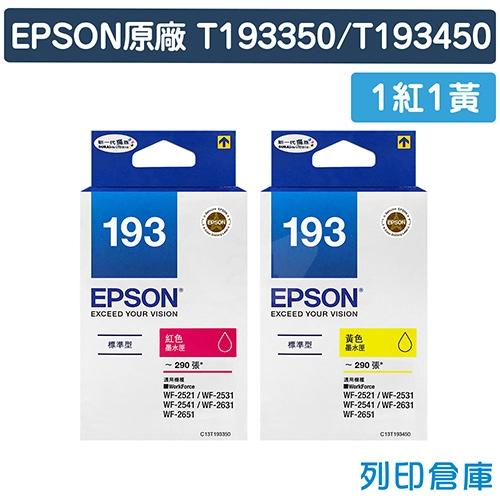 EPSON T193350 / T193450 (C13T193350~C13T193450) (NO.193) 原廠墨水匣超值組(1紅1黃)