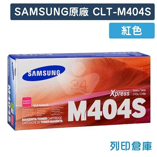 【預購商品】SAMSUNG CLT-M404S 原廠紅色碳粉匣