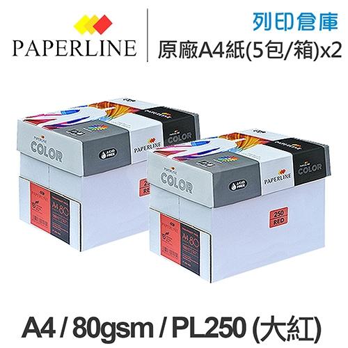 PAPERLINE PL250 大紅色彩色影印紙 A4 80g (5包/箱)x2