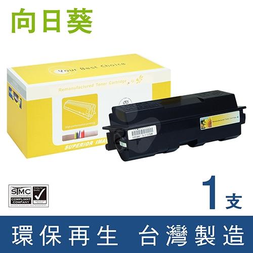 向日葵 for Epson (S050441) 黑色環保碳粉匣(8K)