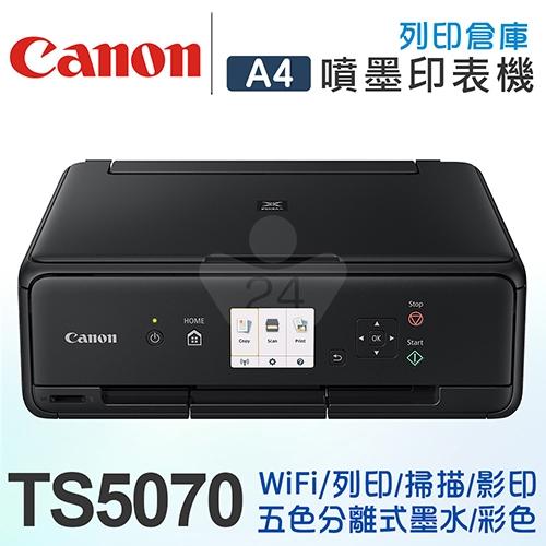 Canon PIXMA TS5070 多功能相片複合機(黑色)