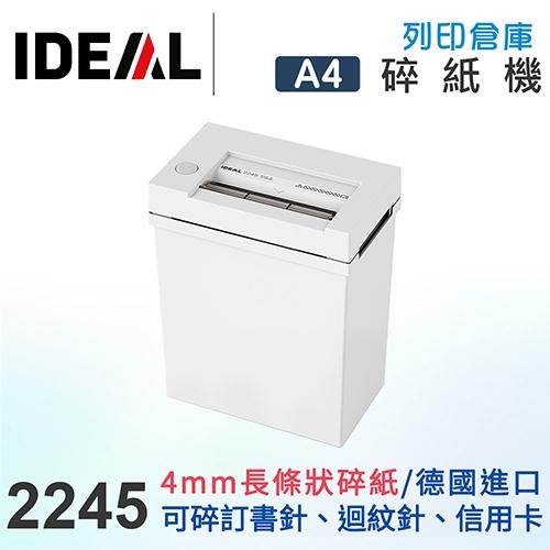 IDEAL 2245 德國製 4mm長條狀碎紙機