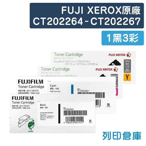 Fuji Xerox CT202264~CT202267 原廠碳粉匣組(1黑3彩)