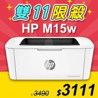 【雙11限時狂降】HP LaserJet Pro M15w 無線黑白雷射印表機