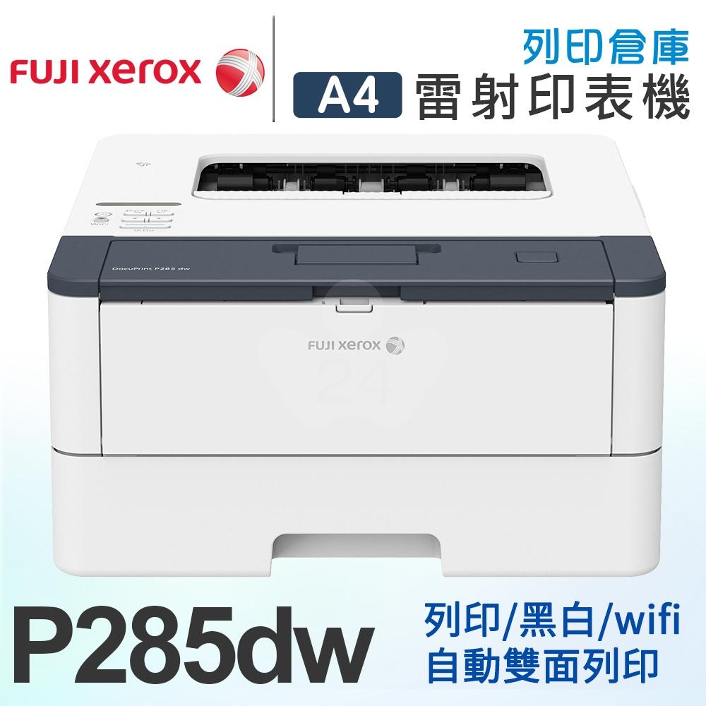 FujiXerox DocuPrint P285dw A4黑白雙面雷射印表機