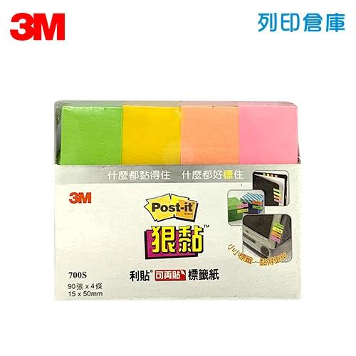 3M 700S 狠粘利貼便條紙4色 (4條/包)