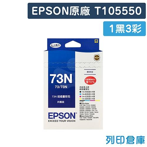 EPSON T105550 (NO.73N) 原廠組合包墨水匣(1黑3彩)
