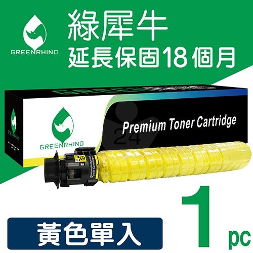 綠犀牛 for RICOH MP C3003 / C3004 / C3503 / C3504 黃色環保影印機碳粉匣