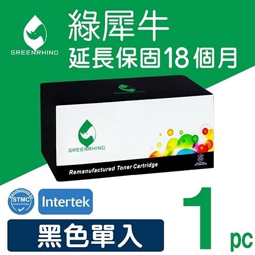 綠犀牛 for Canon (FX-3) 黑色環保碳粉匣