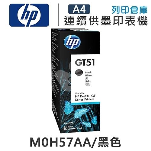 HP M0H57AA GT51 原廠黑色盒裝墨水
