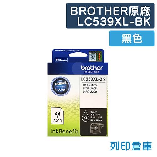 BROTHER LC539XL-BK / LC539XLBK 原廠黑色高容量墨水匣