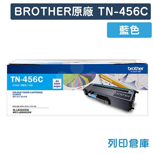 BROTHER TN-456C 原廠藍色高容量碳粉匣