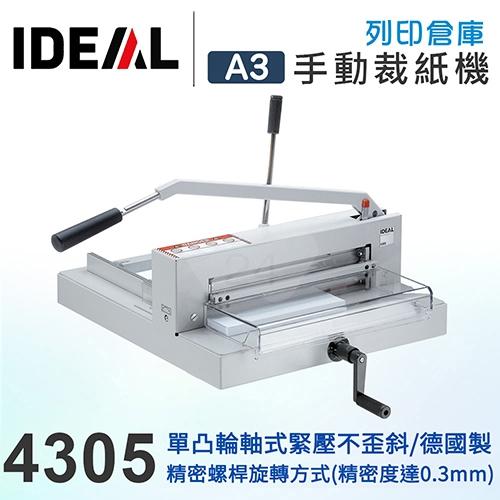 IDEAL 4305 德國製 裁切拉桿式 重型手動裁紙機
