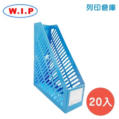 WIP 台灣聯合3160 雜誌盒一體成型-藍色  20個/組