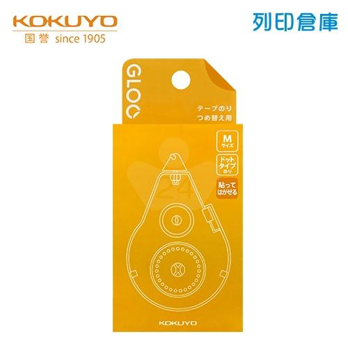 【日本文具】KOKUYO 國譽 GLOO 2WAY 好黏貼-重覆黏貼型替換帶 M (個)