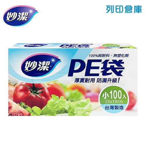 妙潔 PE保鮮袋( 小 / 18 x 25cm / 100入 )