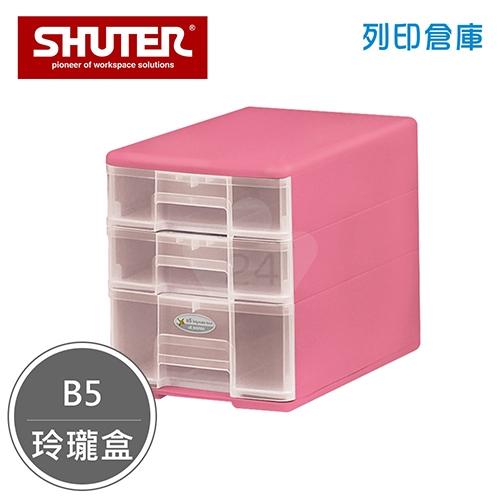 SHUTER 樹德 PC-12 魔法收納力 B5玲瓏盒 粉紅色 (個)