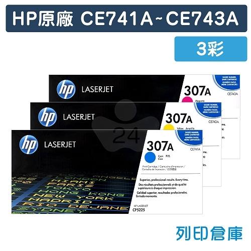 HP CE741A / CE742A / CE743A (307A) 原廠碳粉匣超值組(3彩)