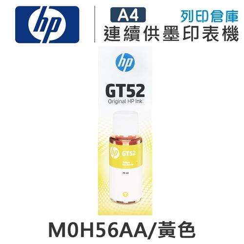 HP M0H56AA GT52 原廠黃色盒裝墨水