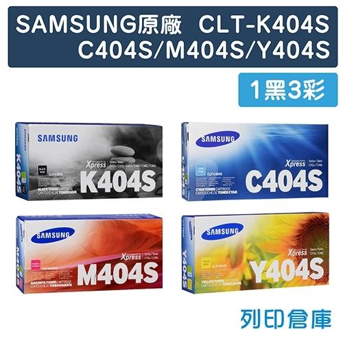 SAMSUNG CLT-K404S / CLT-C404S / CLT-M404S / CLT-Y404S 原廠碳粉組(1黑3彩)